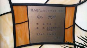 飯田橋ラムラ