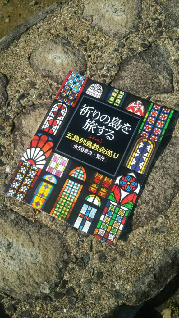 堂崎教会で買ったパンフレット